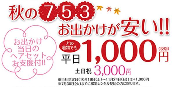 8,000円以上のお買い上げで「秋の着物レンタル期間限定キャンペーン実施中」
