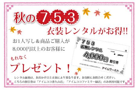 8,000円以上のお買い上げで「秋の着物レンタル期間限定割引キャンペーン実施中」