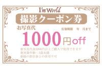 次回のお写真代1000円割引券プレゼント