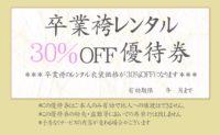 卒業袴レンタル時に使える30%OFF券プレゼント!