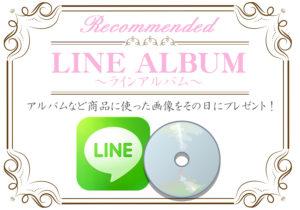 【NEW】アルバムセットご購入のお客様限定!即日LINEアルバムにてデータプレゼント♬